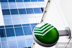 Отделение банка «Сбербанк России». Екатеринбург, логотип, сбербанк