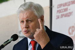 Сергей Миронов в Екатеринбурге. Екатеринбург , миронов сергей