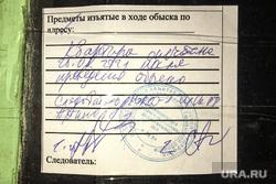 Обстановка у дома Судостроителей 40, где проживает задержанный по подозрению в причастности к убийству Насти Муравьевой. Тюмень, пломба, печать, опечатанная дверь