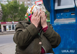 Клипарт. Магнитогорск, овощи, пенсионерка, терминал, плачет, бабушка, закрывает лицо, уличная торговля, редис, прячет лицо