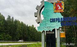 Стела на  границе Свердловской и Челябинской областей. Челябинск, свердловская область, стела свердловская область