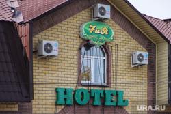 Гостиничного- ресторанный комплекс. Курган , отель, семь я, 7ия