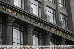 Здания, жанры. Москва, минфин, министерство финансов рф
