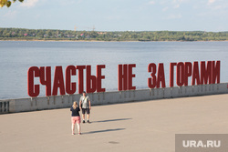 Виды города. Пермь, счастье не за горами, артобъект, виды перми
