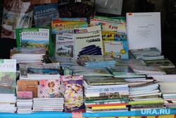 Школьный базар. Курган, учебники, канцелярия, школьные учебники, школа, канцелярские товары, первоклассник, сборы в школу, прописи