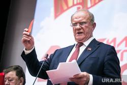 Съезд КПРФ. Москва, зюганов геннадий