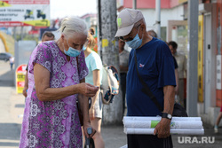 Городские рынки. Курган, старики, дедушка, медицинская маска, бабушка, пенсионеры, масочный режим