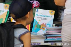 Школьный базар. Курган, учеба, учебники, школьные учебники, школа, канцелярские товары, первоклассник, сборы в школу, школьные рюкзаки, прописи