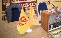 XI съезд партии Справедливая Россия - За Правду. Москва, справедливая россия, ср, за правду
