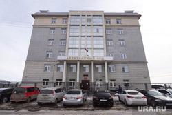 Здание арбитражного суда и городской прокуратуры. Курган, арбитражный суд, здание арбитражного суда