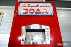 Челябинский компрессорный завод. Челябинск, автомат с газировкой, газированная вода