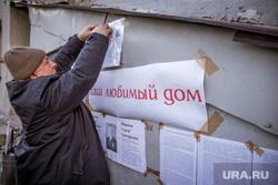 Пикник жильцов дома Карла Либкнехта, 40. Екатеринбург, наш любимый дом