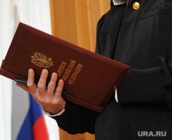 Суд Дзугаев Мусса. Челябинск., судья