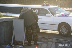 Клипарт. Екатеринбург, бомж, мусорный бак, бездомный, нищета, бродяга, лимузин, бедность