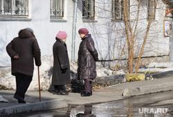 Город. Курган, старушки, бабушки, лужи, пенсионеры на прогулке, пенсия, весна