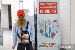 Прививочный пункт в ТЦ