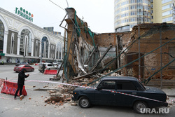 Последствия обрушения старого здания на Радищева. Екатеринбург , трц гринвич, улица радищева6, усадьба ваганова