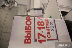 Выборы 2021 суббота 18 сентября, работа участков. Пермь, урна, выборы 2021