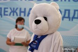 Конференция ЕР. Курган , медведь ер, единая россия, ер