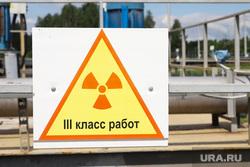 Пресс-тур на промышленное освоение Хохловского месторождения урана. Шумихинский район, радиация, опасно для жизни, табличка, уран, далур, добыча урана