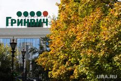 Осенний репортаж. Екатеринбург, гринвич, осень, осенняя погода, осенние листья