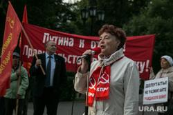 Митинг против пенсионной реформы. Тюмень , казанцева тамара, кпрф