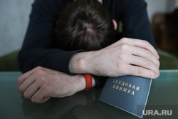 Клипарт на тему безработицы. Курган, трудовая книжка, работа, безработица, увольнение, поиск работы, поиск вакансий, условия труда, безработный