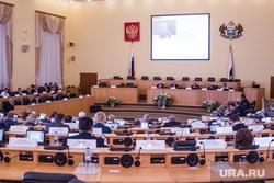 Заседание Тюменской областной думы. Сентябрь 2015 года. Тюмень, дума, депутаты