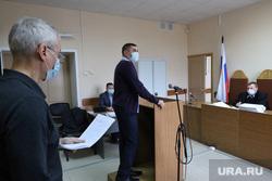 Судебное заседание по уголовному делу бывшего главы МЧС. Курган , земляных валерий