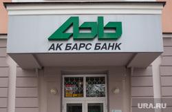 Банки. Екатеринбург, ак барс банк