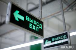Жизнь города. Пермь. , эвакуация, направление, выход
