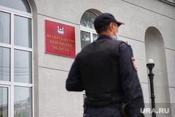 Эвакуация здания правительства. Курган, минирование, полиция, росгвардия, эвакуация, минировние, минирование правительства
