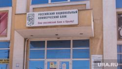 Крым., русский национальный коммерческий банк, рнкб
