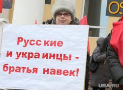 Акция КПРФ Курган, кпрф, украина и россия