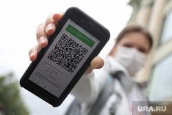 QR-код и вакцинация. Москва, кафе, куар код, ковид, QR код, QR, ковид-фри, covid free