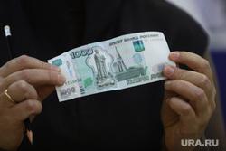 Пресс-завтрак в региональном отделении Центрального банка. Курган , банкнота, тысяча рублей, деньги, купюра, тысячная купюра