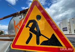 Город. Курган, ремонт дороги, запрещающий знак, ремонтные  работы