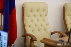 Заседание областной Думы. Курган, отставка, пустое кресло, увольнение, кресло мэра