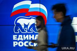 Штаб Общественной поддержки политической партии
