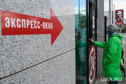 Пятнадцатый день вынужденных выходных из-за ситуации с CoVID-19. Екатеринбург, kfc, курьер, доставка еды, экспресс-окно