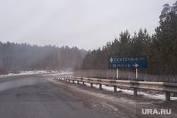 Областные трассы. Екатеринбург, указатель, развязка, екатеринбург , тюмень