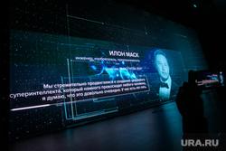 Церемония открытия ИННОПРОМ-2019. Екатеринбург, экран, илон маск