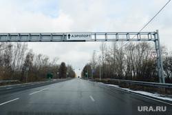 Обзор гостевого маршрута к приезду Путина. Челябинск, аэропорт, дорога в аэропорт