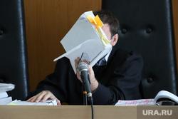Судебное заседание по уголовному делу бывшего замгубернатора Пугина Сергея. Курган, уголовное дело, судебное заседание, судья, суд, судебное дело, том дела