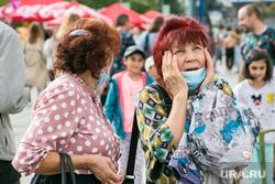 День города. Тюмень, пенсионерки, удивление, ужас, люди в масках, пенсия, пенсионеры, коронавирус