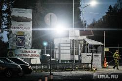 Окрестности поселка Басьяновский, ЗАТО Свободный, Верхней и Нижней Салды. Свердловская область, кпп, блокпост, зато свободный