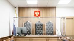Новое здание суда. Тюмень, зал суда, суд, зал судебного заседания