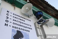 Дубровский в Сатке. Челябинск., система экстренного оповещения