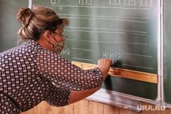 День сдачи ЕГЭ родителями. Курган, учитель, школьная доска, урок, класс, экзамен, школьный класс, школа, единый государственный экзамен, педагог, учительница