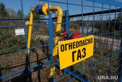 Клипарт, бытовой газ. Пермь, газ, огнеопасно газ, газовая труба, бытовой газ